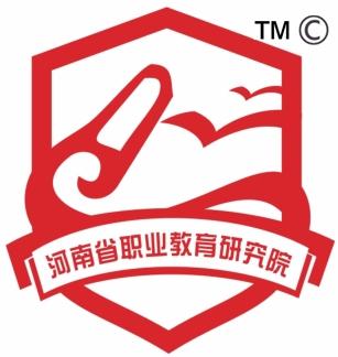 河南省職業教育研究院